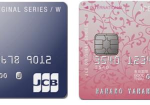 【違いは?】JCB CARD WとJCB CARD W Plus Lを徹底比較
