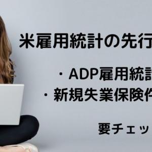 米雇用統計の先行指標はこの2つ!ADP雇用統計・新規失業申請件数に注目!!
