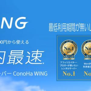 国内最速の高性能レンタルサーバー【ConoHa WING】がおすすめな理由!