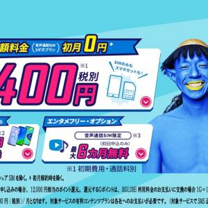 【BIGLOBEモバイル】の最新キャンペーン情報!