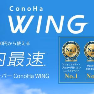 国内最速!初期費用無料の高性能レンタルサーバー【ConoHa WING】