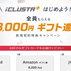 レンタルサーバー【iCLUSTA+】が期間限定キャンペーンを開始!