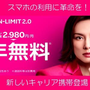 楽天モバイルの【Rakuten UN-LIMIT】が超おすすめ!