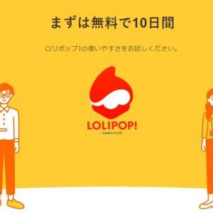 初期費用無料キャンペーン開始!「ロリポップ!」レンタルサーバー