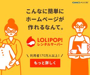 初めての個人サイト作成におすすめのレンタルサーバー「ロリポップ!」