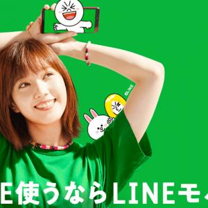 おすすめの格安SIM・格安スマホ【LINE モバイル(LINE MOBILE)】の概要を初心者にわかりやすく解説