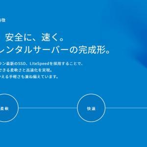 速い・安心・安いレンタルサーバー!災害に強い!【ColorfulBox(カラフルボックス)】