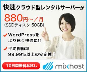 月額880円からの高速SSD無制限クラウド型レンタルサーバー【mixhost】
