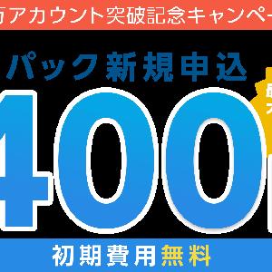 国内最速レンタルサーバー【ConoHa WING】が期間限定キャンペーンを開始!