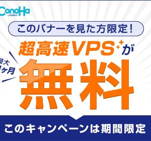 すぐに使える高速レンタルサーバー【ConoHa VPS】