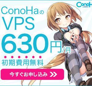 【Let's Encrypt】無料SSLをかんたん導入を活用しよう!【ConoHa VPS】