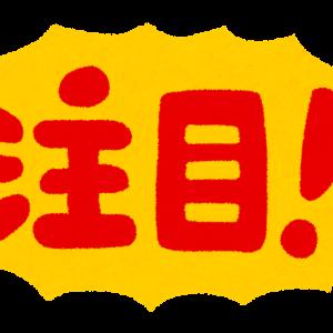 【注目銘柄&保有銘柄】エフオン(9514)