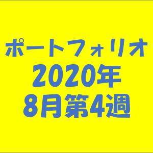 【資産状況】ポートフォリオ2020年8月第4週