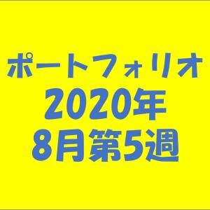 【資産状況】ポートフォリオ2020年8月第5週