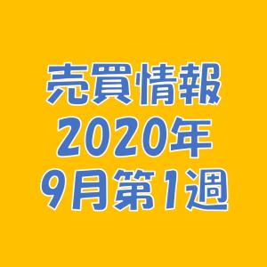 【売買情報】2020年9月第1週の取引内容