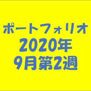 【資産状況】ポートフォリオ2020年9月第2週