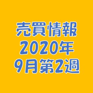 【売買情報】2020年9月第2週の取引内容