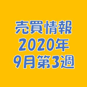【売買情報】2020年9月第3週の取引内容