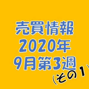 【売買情報】2020年9月第4週の取引内容(その1)