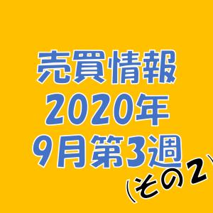 【売買情報】2020年9月第4週の取引内容(その2)