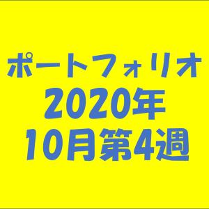 【資産状況】ポートフォリオ2020年10月第4週
