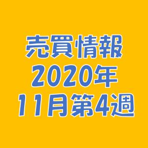 【売買情報】2020年11月第4週の取引内容