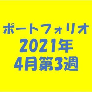 【資産状況】ポートフォリオ2021年4月第3週