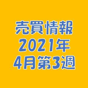 【売買情報】2021年4月第3週の取引内容