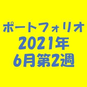 【資産状況】ポートフォリオ2021年6月第2週
