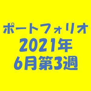 【資産状況】ポートフォリオ2021年6月第3週