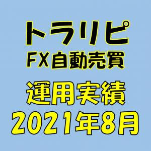 【FX自動売買】トラリピ運用実績(2021年8月)
