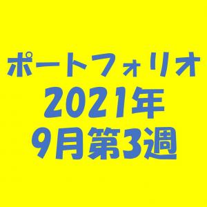 【ポートフォリオ】2021年9月第3週~日本株の急上昇も一休み~