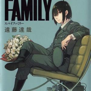 【感想】SPY×FAMILY(~5巻まで、かなり面白い秀作)