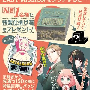 SPY×FAMILY SPECIAL MISSION