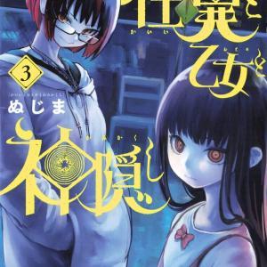 【感想】怪異と乙女と神隠し(~3巻まで)