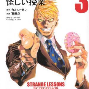 【感想】テロール教授の怪しい授業(~3巻まで)