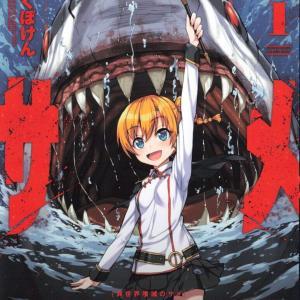 【感想】異世界喰滅のサメ(1巻)