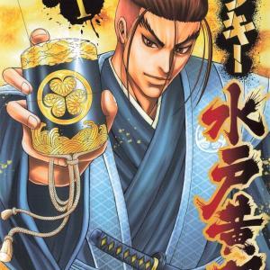 【感想】ヤンキー水戸黄門(1巻)
