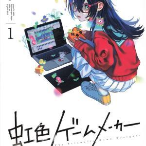 【感想】虹色ゲームメーカー(1巻)