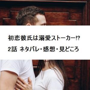 初恋彼氏は溺愛ストーカー!? 2話 ネタバレ・感想・見どころ