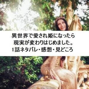 異世界で愛され姫になったら現実が変わりはじめました。1話ネタバレ・感想・見どころ