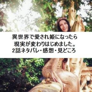 異世界で愛され姫になったら現実が変わりはじめました。2話ネタバレ・感想・見どころ