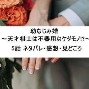 幼なじみ婚 ~天才棋士は不器用なケダモノ!?~5話 ネタバレ・感想・見どころ