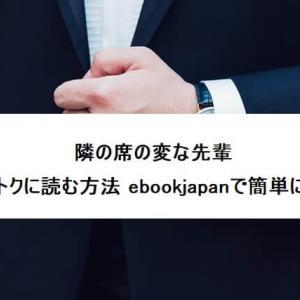 隣の席の変な先輩をオトクに読む方法 ebookjapanで簡単に