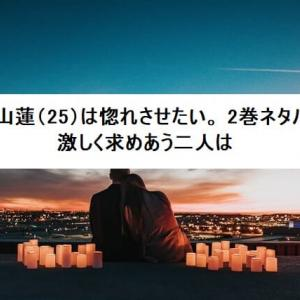 篠山蓮(25)は惚れさせたい。 2巻ネタバレ 激しく求めあう二人は