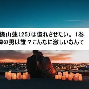 篠山蓮(25)は惚れさせたい。1巻ネタバレ 隣の男は?こんなに激しいなんて