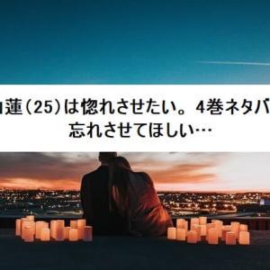 篠山蓮(25)は惚れさせたい。 4巻ネタバレ 忘れさせてほしい…