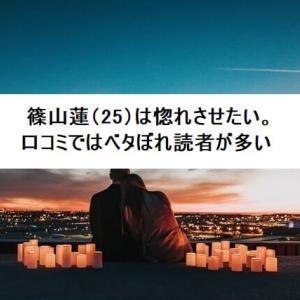 篠山蓮(25)は惚れさせたい。口コミではベタぼれ読者が多い