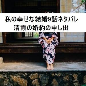 私の幸せな結婚9話ネタバレ 清霞の婚約の申し出
