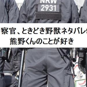 その警察官、ときどき野獣ネタバレ9話 熊野くんのことが好き